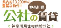 公社の賃貸│神奈川県住宅供給公社