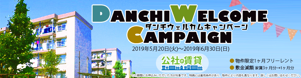 Danchi Welcome Campaign